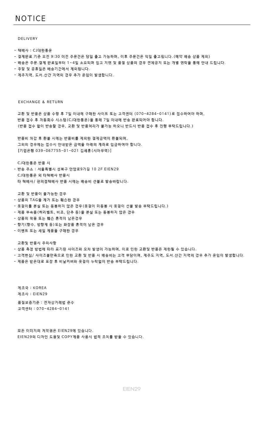 에이엔29(EIEN29) 만다린 숏 점프수트_블랙